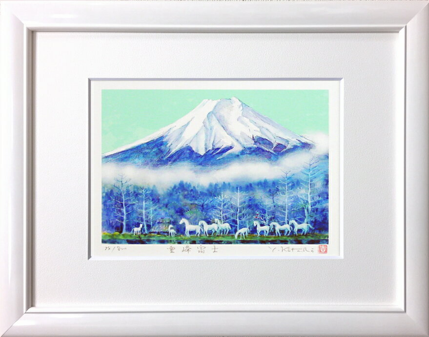吉岡浩太郎『霊峰富士』(太子判)ジグレ版画