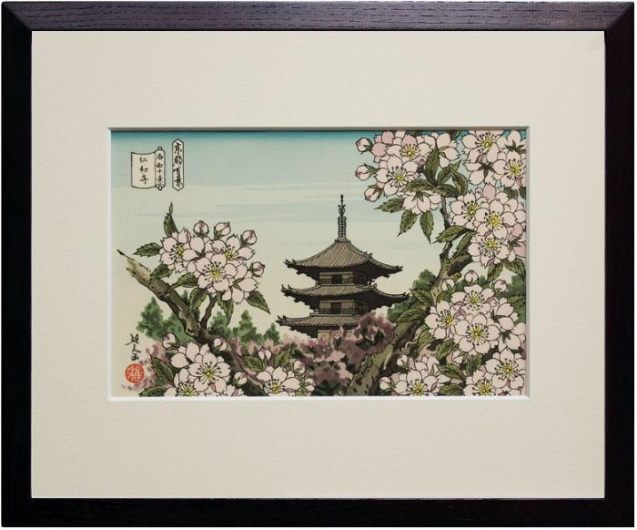 井堂雅夫平成浮世絵:京都百景 洛西十景より『仁和寺』木版画