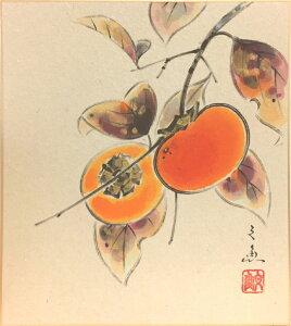 中谷文魚『富有柿』 色紙絵