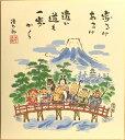 吉岡浩太郎『富士に七福神』版画色紙