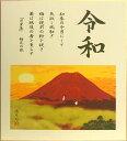 吉岡浩太郎祝 新元号『令和』(赤富士)版画色紙