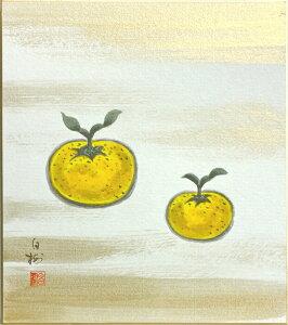 川村白樹『柚子』色紙絵