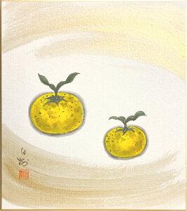 川村白樹『柚子』2  色紙絵