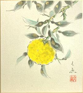 中谷文魚『柚子』(2)色紙絵