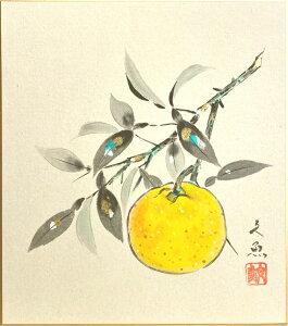中谷文魚『柚子』(1) 色紙絵