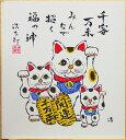 吉岡浩太郎『招き猫』版画色紙