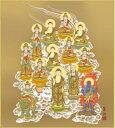 仏画 『十三佛』新絹本 複製画色紙絵