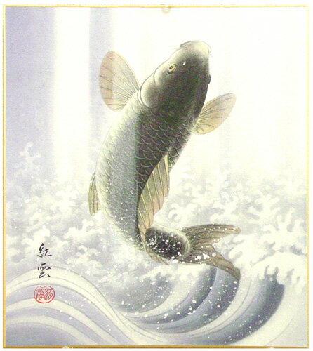 武藤紅雲『龍門』色紙絵