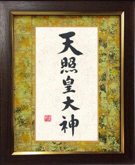 """吉冈太郎""""天空光的大 sumeragi_kaguya ' 装裱艺术打印"""