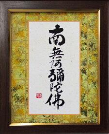 吉岡浩太郎『南無阿弥陀佛』(六字名号)アートプリント額装