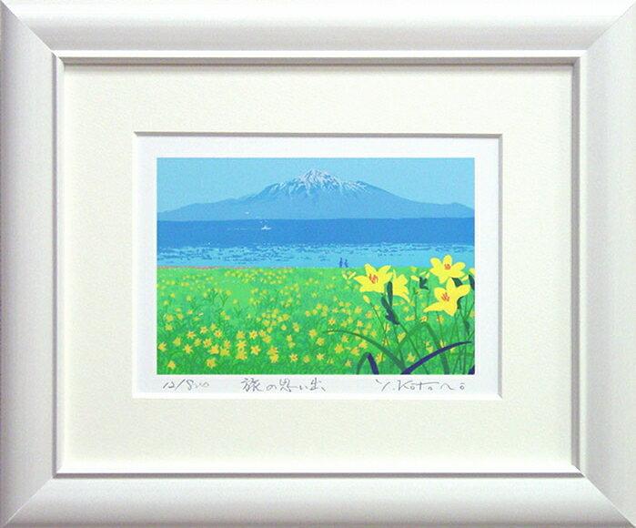 吉岡浩太郎『旅の思い出』シルクスクリーン版画