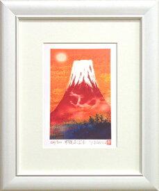 吉岡浩太郎『昇龍赤富士』(インチ判)ジグレ・シルクスクリーン版画