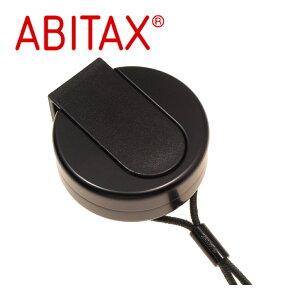 アビタックス アウトドア アシュトレイ 首にもかけられる便利な携帯灰皿 灰が漏れなく約15本の吸いがらを収納できる 選べる12カラー