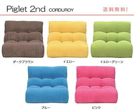 【HIKARI】 ポケットコイル フロアチェア 41段階リクライニング Piglet2nd CORDUROY ソファ 座椅子