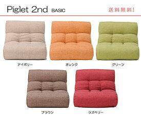【HIKARI】 ポケットコイル フロアチェア 41段階リクライニング Piglet2nd(BASIC) ソファ 座椅子