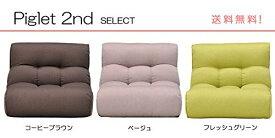 【HIKARI】 ポケットコイル フロアチェア 41段階リクライニング Piglet2nd SELECT ソファ 座椅子
