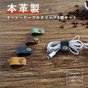 【嬉しい送料無料】本革ケーブルクリップ3個セット ケーブルクリップ ケーブルオーガナイザー クリップ シンプル 可愛い USB イヤホン iphon airpods 小さい 小型 革 レザー