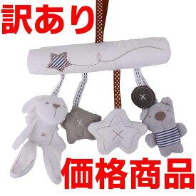 【訳あり商品】バギートイ ベビー Baby メリー ゴーランド おもちゃ 雑貨 優しいカラー 赤ちゃん 玩具 乳母車