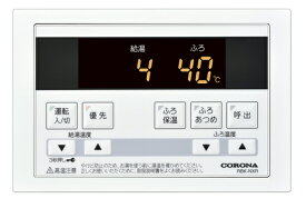 *コロナ*RBI-NX37R 浴室リモコン 2芯リモコンコード8m付