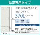 *コロナ*UWH-37110N2U-H 電気温水器 給湯専用タイプ 370L[2〜4人用] 排水パイプステンレス仕様【送料無料】