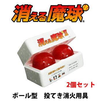 【送料無料】【消える魔球2個セット】 消火ボール 投てき消火用具 消火器 ボール型消火用具 投てき型消化器 投げる消火器 ボール型消火剤