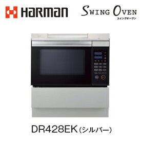 *ハーマン/Harman*DR428EK Swing Oven[スイングオーブン] ガスビルトインオーブン コンビネーションレンジ[ハイグレード] 35Lタイプ〈送料・代引手数料無料〉