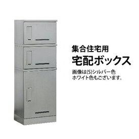 〈送料無料〉*河村電器*KD3-31C[W/S] 宅配ボックス 集合住宅向け3段タイプ 暗証番号キータイプ 宅配の不在に対応