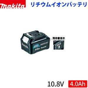 *マキタ/Makita* BL1040B A-59863 10.8V 4.0Ah リチウムイオンバッテリ 充電器別売