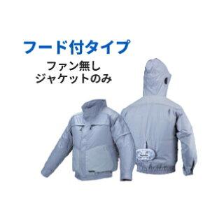 *マキタ/Makita* フード付モデル 替えジャケット ジャケットのみ ファン無し チタン加工+ポリエステル 充電式ファンジャケット用 [熱中症対策/扇風機付作業服] 【送料無料】