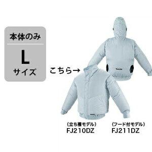 *マキタ/Makita* FJ210DZ Lサイズ スタンダードタイプ 立ち襟モデル ジャケットのみ ファン無し ポリエステル 優れた撥水性と透湿性 充電式ファンジャケット [空調服/熱中症対策/扇風機付作業服]