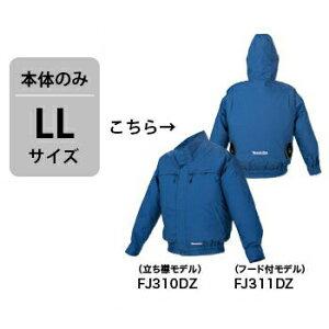 *マキタ/Makita* FJ310DZ LLサイズ 立ち襟モデル ジャケットのみ ファン無し 綿 インナー素材も綿仕様 優れた耐久性と吸水性 充電式ファンジャケット [熱中症対策/扇風機付作業服]