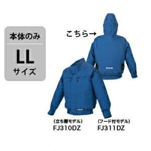 *マキタ/Makita* FJ311DZ LLサイズ フード付モデル ジャケットのみ ファン無し 綿 インナー素材も綿仕様 優れた耐久性と吸水性 充電式ファンジャケット [空調服/熱中症対策/扇風機付作業服]