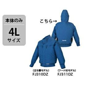 b3759c49e5848e マキタ/Makita* FJ311DZ 4Lサイズ フード付モデル ジャケットのみ ファン無し 綿