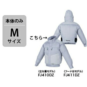 *マキタ/Makita* FJ410DZ Mサイズ 立ち襟モデル ジャケットのみ ファン無し チタン加工+ポリエステル 紫外線、赤外線を反射 充電式ファンジャケット [熱中症対策/扇風機付作業服]