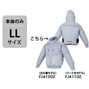 *マキタ/Makita* FJ410DZ LLサイズ 立ち襟モデル ジャケットのみ ファン無し チタン加工+ポリエステル 紫外線、赤外線を反射 充電式ファンジャケット [空調服/熱中症対策/扇風機付作業服]