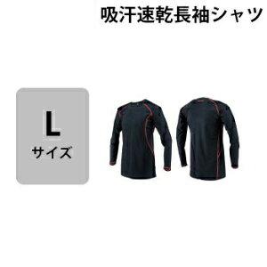 *マキタ/Makita* A-65975 Lサイズ Under Cooler 吸汗速乾長袖シャツ ファンジャケットとの組み合わせに最適 接触冷感生地 [熱中症対策/扇風機付作業服]