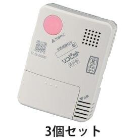 〈送料無料〉*愛知時計電機* リコー製 APH-32SV[L] 3個セット リコピット プロパンガス用 連動型 家庭用 ガス警報器 ガス 警報器 LPガス