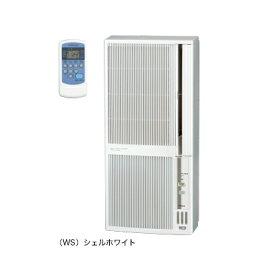 〈送料・代引無料〉*コロナ*CWH-A1820 ウィンドエアコン 窓用 エアコン ルームエアコン 住宅用 冷房 4.5〜7畳/暖房 5〜6畳[CWH-A1819の後継品]