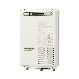 *タカラスタンダード*TW-202E ガス給湯器 設置フリー屋外壁掛型 給湯専用 20号