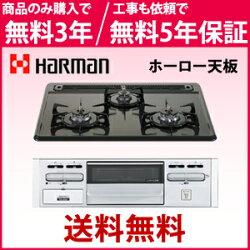 *ハーマン*DG32N2SQ1SVRガスビルトインコンロ60cmホーロー天板水無片面焼[C3GK2RSQ1のOEM品番]【送料・代引無料】