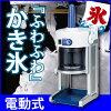 * 第一次雪花机 [中部] * HB310A 块冰切片器智能基础电动扑克制冰机