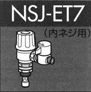 *ナニワ製作所*NSJ-ET7 内ネジ用 [壁出しタイプ・バルブ式] 単水栓用 分岐水栓