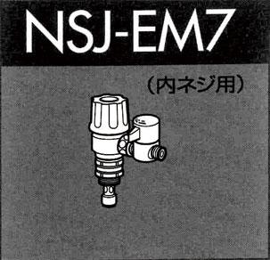 *ナニワ製作所*NSJ-EM7 内ネジ用 [デッキタイプ・2バルブ式] 湯水混合水栓用 分岐水栓