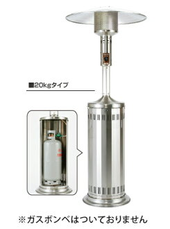 * Yamaoka metal * SPH-523 ya topical stove parasol heater 20 kg gas cylinder storage type propane gas LPG [SPH-522 replacement]