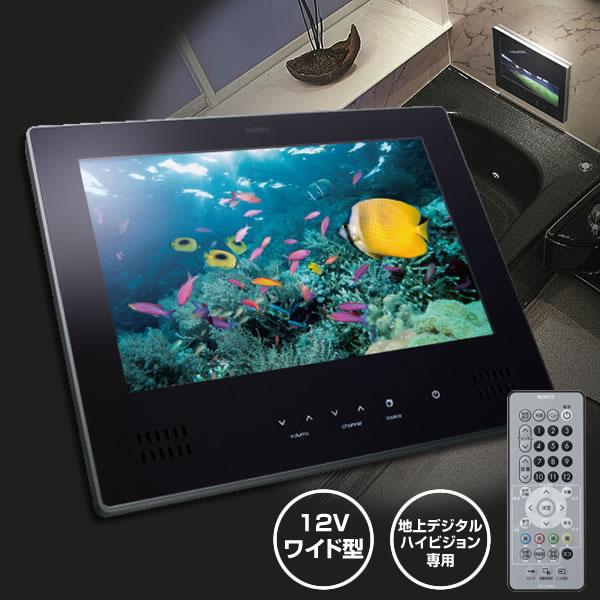 《送料無料》ノーリツ 12v型地上デジタルハイビジョン液晶防水テレビ YTVD-1203W-RC