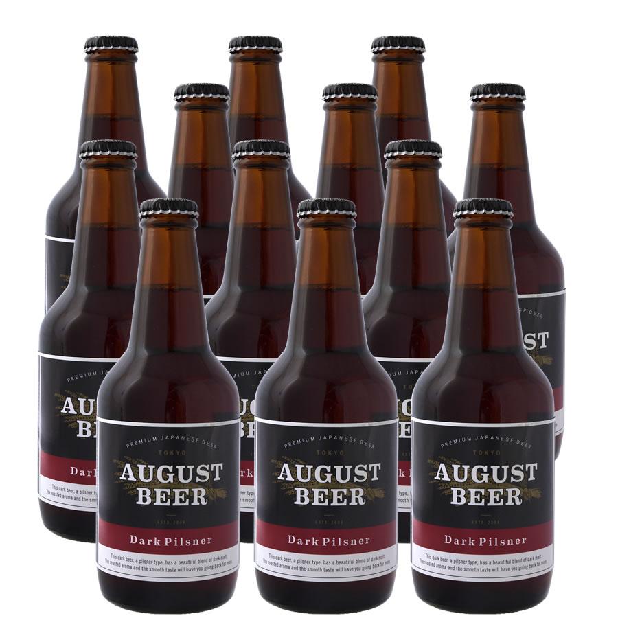 【送料無料|クール便】アウグスビール ダークピルスナー330ml 12本セット[クラフトビール 地ビール セット ギフト プレミアムビール]