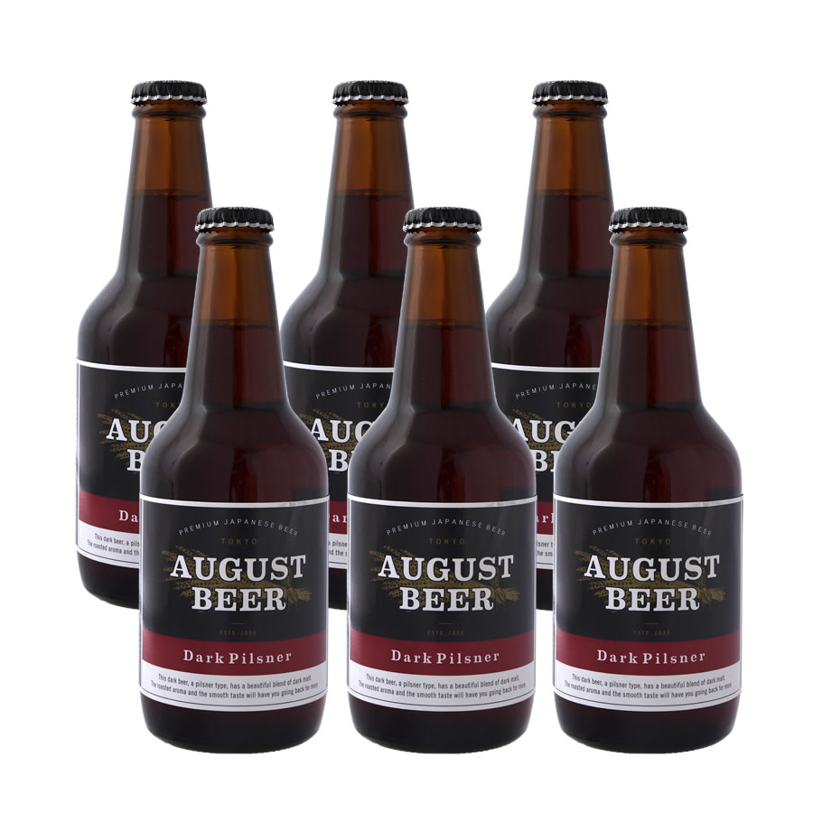 【送料無料|クール便】アウグスビール ダークピルスナー330ml 6本セット[クラフトビール 地ビール セット ギフト プレミアムビール]