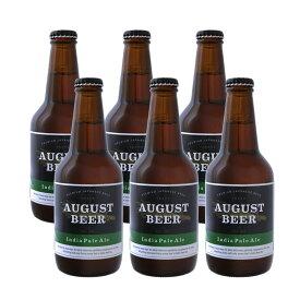 アウグスビール IPA330ml 6本セット[クラフトビール 地ビール セット ギフト プレミアムビール]★★後払い不可★★