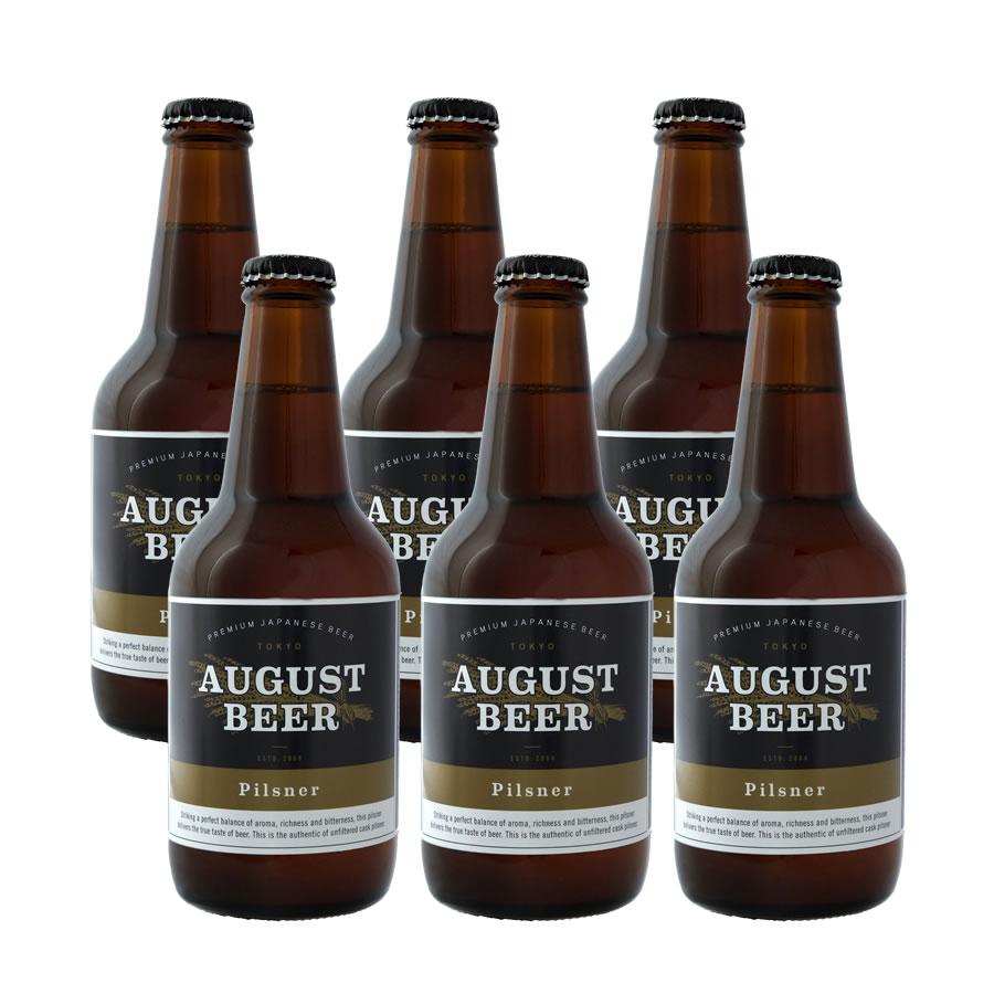 【送料無料|クール便】アウグスビール ピルスナー330ml 6本セット[クラフトビール 地ビール セット ギフトプレミアムビール]