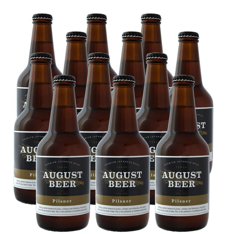 【送料無料|クール便】アウグスビール ピルスナー330ml 12本セット[クラフトビール 地ビール セット ギフト プレミアムビール]
